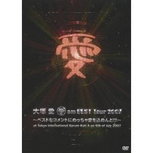 大塚愛/愛 am BEST Tour 2007 〜ベストなコ...