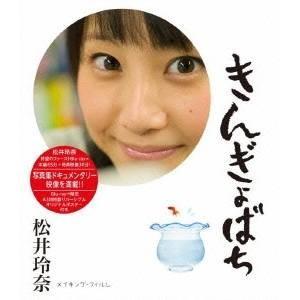 松井玲奈/きんぎょばち 【Blu-ray】...