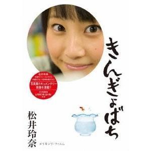 松井玲奈/きんぎょばち 【DVD】...