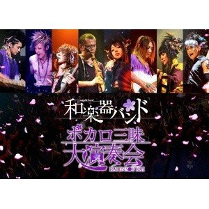 和楽器バンド/ボカロ三昧大演奏会 【DVD】の関連商品4