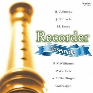 (クラシック)/リコーダー アンサンブル 【CD】