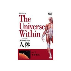 NHKスペシャル 驚異の小宇宙 人体 生命誕生 【DVD】