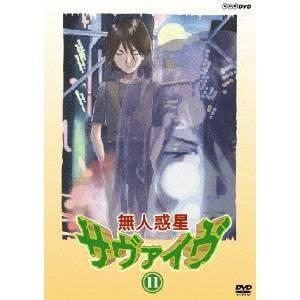 無人惑星サヴァイヴ Vol.11  DVD