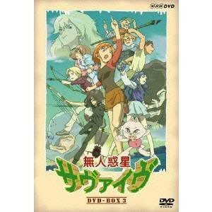 無人惑星サヴァイヴ DVD-BOX III 【DVD】