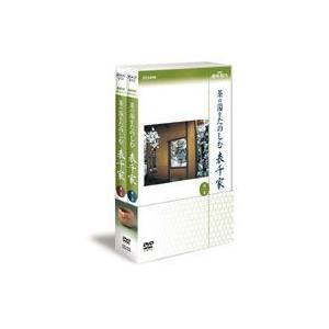 茶の湯をたのしむ 表千家 DVDセット 【DVD】|esdigital