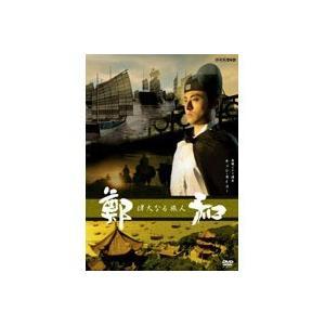偉大なる旅人 鄭和 【DVD】