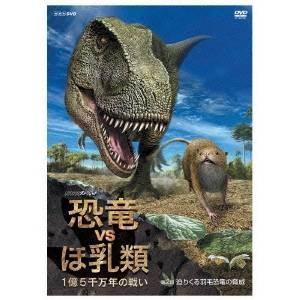 NHK スペシャル  恐竜VSほ乳類 1億5千万年の戦い 第二回 迫りくる羽毛恐竜の脅威 【DVD】