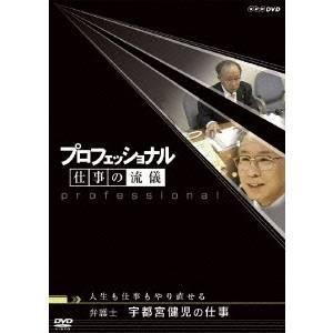 プロフェッショナル 仕事の流儀 弁護士 宇都宮健児の仕事 人生も仕事もやり直せる 【DVD】