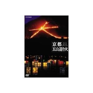 種別:DVD 発売日:2008/07/25 説明:京都の「五山送り火」は、盆の終わりの8月16日夜8...