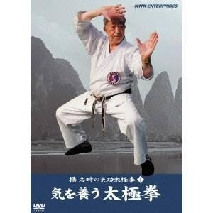 NHK DVD 楊名時の気功太極拳 (1)気を養う太極拳 【DVD】