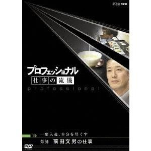 種別:DVD 発売日:2009/06/26 説明:茶葉の特徴を見抜き、ブレンドすることで最高の味を引...