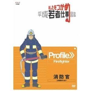 種別:DVD 発売日:2009/06/26 説明:119番通報を受け、災害や事故現場にすぐに出動する...