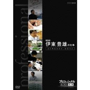 NHK DVD  プロフェッショナル 仕事の流儀 第6期 建築家 伊東豊雄の仕事 まだ見ぬ未来を、創...