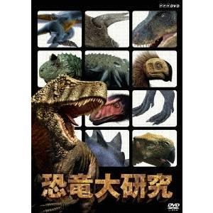 NHK DVD  恐竜大研究 【DVD】|esdigital