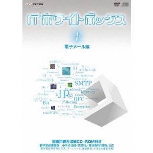 ITホワイトボックス Vol.1 電子メール編 【DVD】