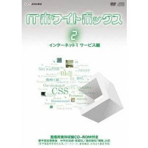 ITホワイトボックス Vol.2 インターネット編1<サービス> 【DVD】