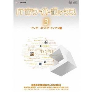 ITホワイトボックス Vol.3 インターネット編2<インフラ> 【DVD】