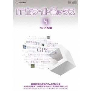 ITホワイトボックス Vol.4 モバイル編 【DVD】