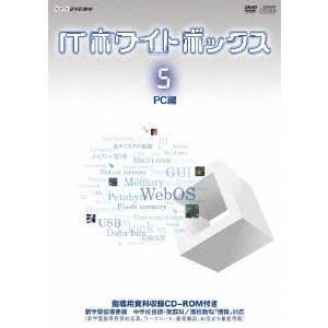 ITホワイトボックス Vol.5 PC編 【DVD】