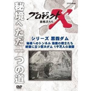NHK DVD  プロジェクトX 挑戦者たち 第2期 新価格版 シリーズ黒四ダム「秘境へのトンネル 地底の戦士たち」「絶壁に立つ巨大ダム 1千万人の....|esdigital
