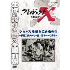 NHK DVD プロジェクトX 挑戦者たち ツッパリ生徒と泣き虫先生〜伏見工業ラグビー部・日本一への挑戦〜 【DVD】