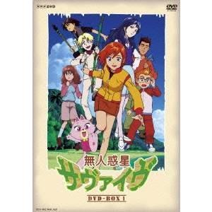 無人惑星サヴァイヴ DVD-BOX 1 【DVD】