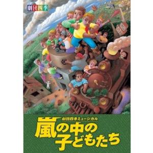 劇団四季 嵐の中の子どもたち 【DVD】の関連商品2