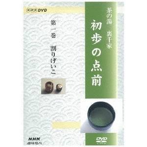 NHK趣味悠々 茶の湯 裏千家 初歩の点前 【DVD】|esdigital