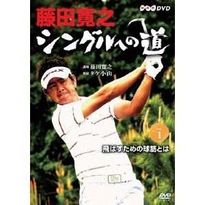 藤田寛之 シングルへの道 Vol.1 飛ばすための球筋とは 【DVD】