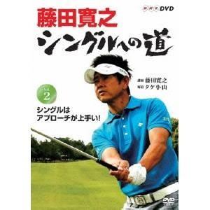 藤田寛之 シングルへの道 Vol.2 シングルはアプローチが上手い! 【DVD】