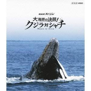 NHKスペシャル 大海原の決闘! クジラ対シャチ 【Blu-ray】