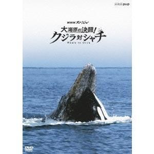 NHKスペシャル 大海原の決闘! クジラ対シャチ 【DVD】