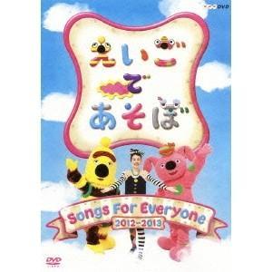 えいごであそぼ Songs For Everyone 2012〜2013 【DVD】