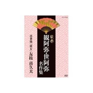 能楽 観阿弥・世阿弥 名作集 喜多流 『班女』...の関連商品1