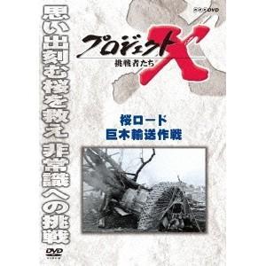 プロジェクトX 挑戦者たち 桜ロード 巨木輸送作戦 【DVD】|esdigital