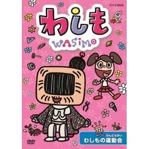 わしも わしもの運動会 【DVD】
