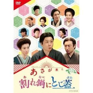 連続テレビ小説 あさが来た スピンオフ 割れ鍋にとじ蓋 【DVD】