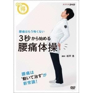 腰痛はもう怖くない 3秒から始める 腰痛体操 【DVD】|esdigital