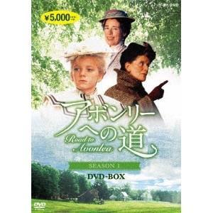 アボンリーへの道 SEASON I 【DVD】