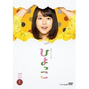 連続テレビ小説 ひよっこ 完全版 DVD BOX1 DVD の商品画像|ナビ