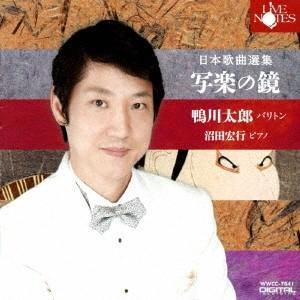 鴨川太郎 沼田宏行/日本歌曲選集 写楽の鏡 【CD】 esdigital