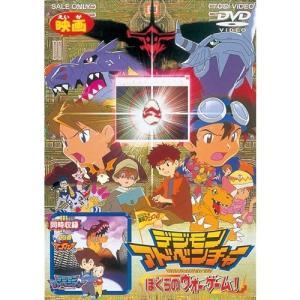 デジモンアドベンチャー 劇場版 ぼくらのウォーゲーム! 【DVD】