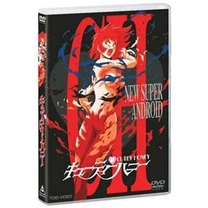 新・キューティーハニー コンプリートパック 【DVD】|esdigital