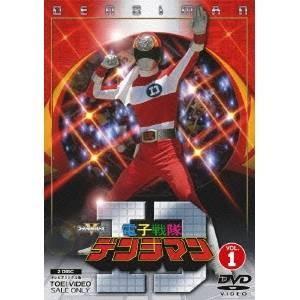 電子戦隊デンジマン VOL.1 【DVD】の関連商品1