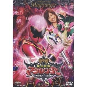 魔法戦隊マジレンジャー VOL.8 【DVD】
