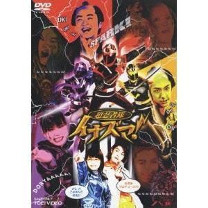 超忍者隊イナズマ! 【DVD】
