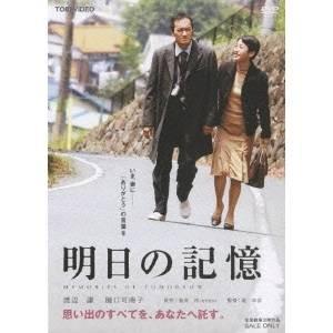明日の記憶 【DVD】