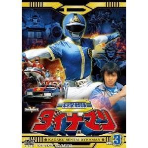 科学戦隊ダイナマン VOL.3 【DVD】...