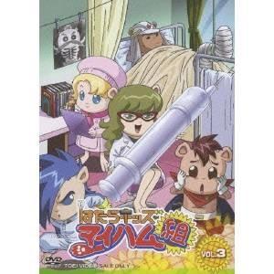 はたらキッズマイハム組 VOL.3 【DVD】