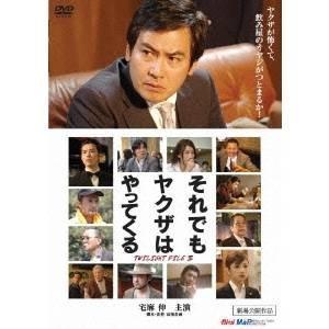 それでもヤクザはやってくる TWILIGHT FILE 4 【DVD】